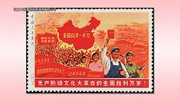 全国の山河は赤一色切手