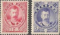 北白川宮切手