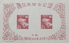 大阪逓信展記念切手