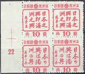 満州国初の切手