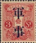 田沢型旧大正毛紙3銭切手