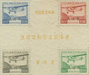 芦ノ湖航空記念切手