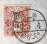 青島軍事切手