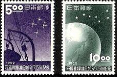 万国郵便連合加入75年記念切手2