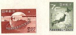万国郵便連合75年記念切手.jpg