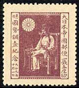 国勢調査記念切手