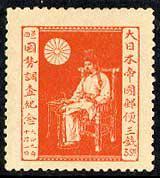 国勢調査記念切手2