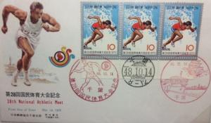 国民体育記念切手