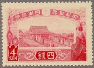大正大礼記念切手2