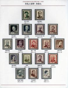 希少価値の高い文化人切手