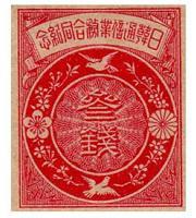 日本通信業務合同記念切手