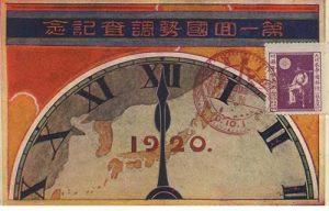 第一回国政調査記念切手