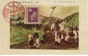 第一回国政調査記念切手2